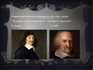 Философия Нового и Новейшего времени (XVII-XX вв.) Рационалистические концеп