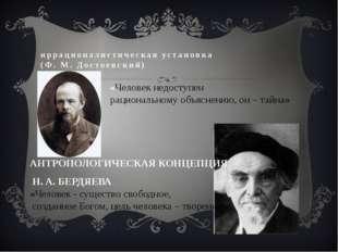 иррационалистическая установка (Ф. М. Достоевский) «Человек недоступен рацион