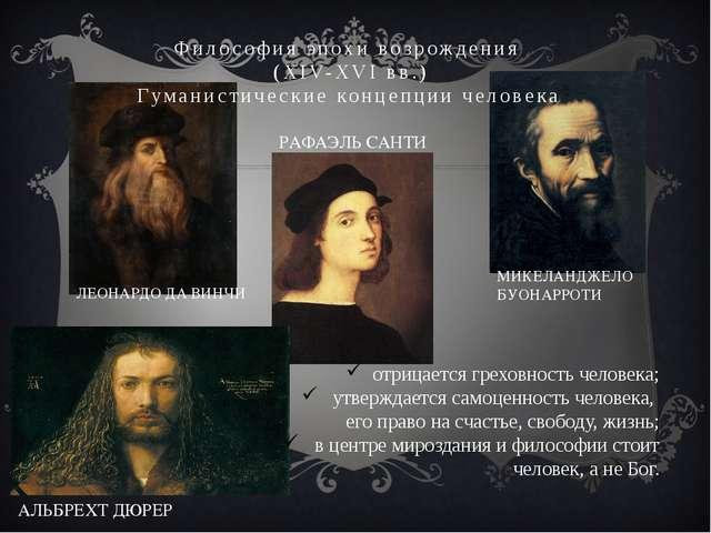 Философия эпохи возрождения (XIV-XVI вв.) Гуманистические концепции человека...