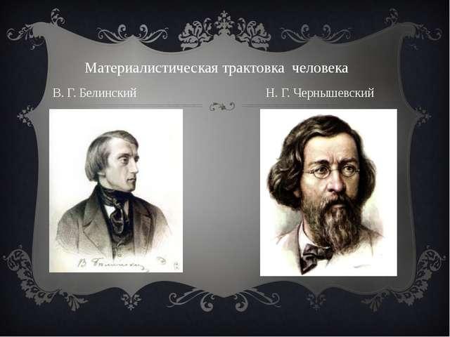 Материалистическая трактовка человека В. Г. Белинский Н. Г. Чернышевский