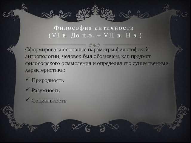 Философия античности (VI в. До н.э. – VII в. Н.э.) Сформировала основные пара...
