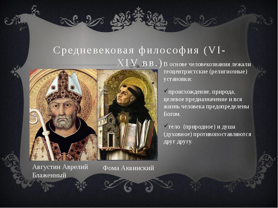 Средневековая философия (VI-XIV вв.) В основе человекознания лежали теоцентри...
