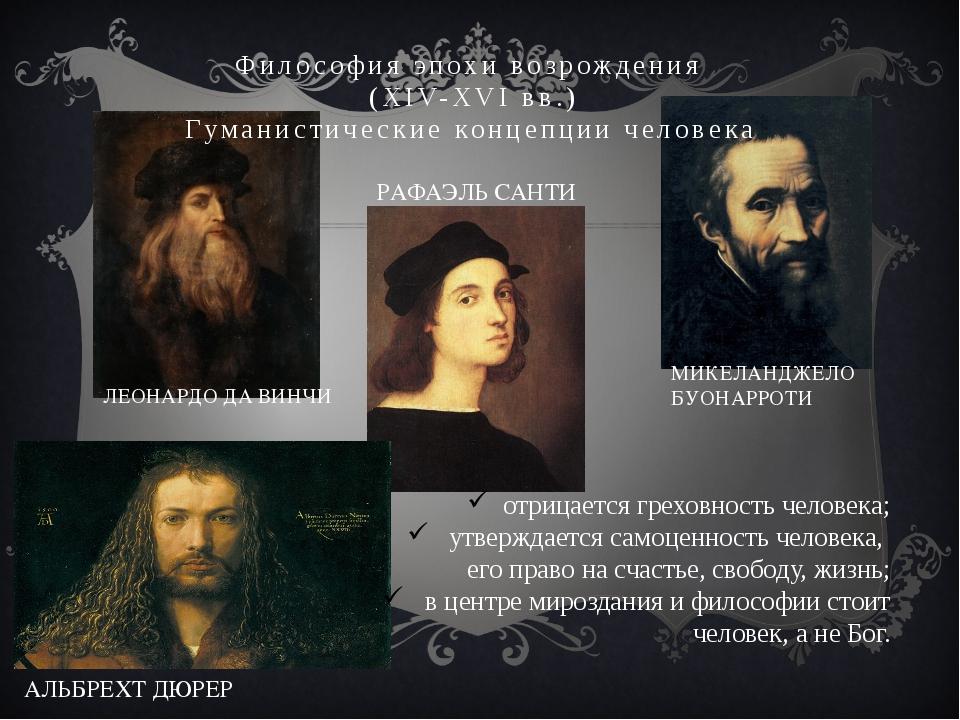 the renaissance humanistic concept of man essay