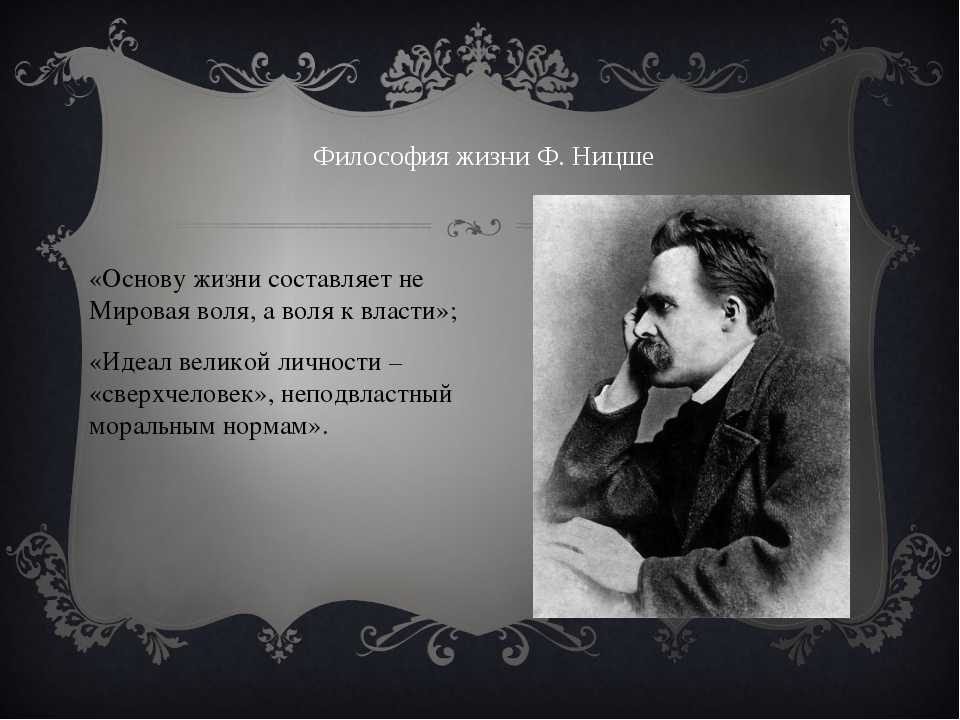 Философия жизни Ф. Ницше «Основу жизни составляет не Мировая воля, а воля к в...