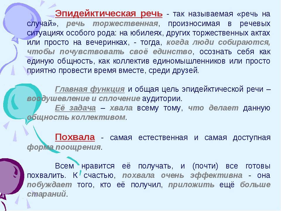 Поздравление эпидейктической речи примеры