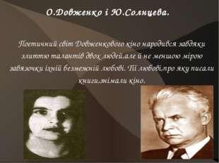 Поетичний світ Довженкового кіно народився завдяки злиттю талантів двох людей