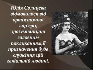 Юлія Солнцева відмовилося від артистичної кар'єри, зрозумівши,що головним пок