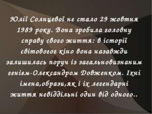Юлії Солнцевої не стало 29 жовтня 1989 року. Вона зробила головну справу свог
