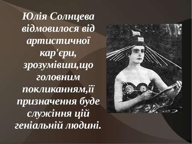 Юлія Солнцева відмовилося від артистичної кар'єри, зрозумівши,що головним пок...