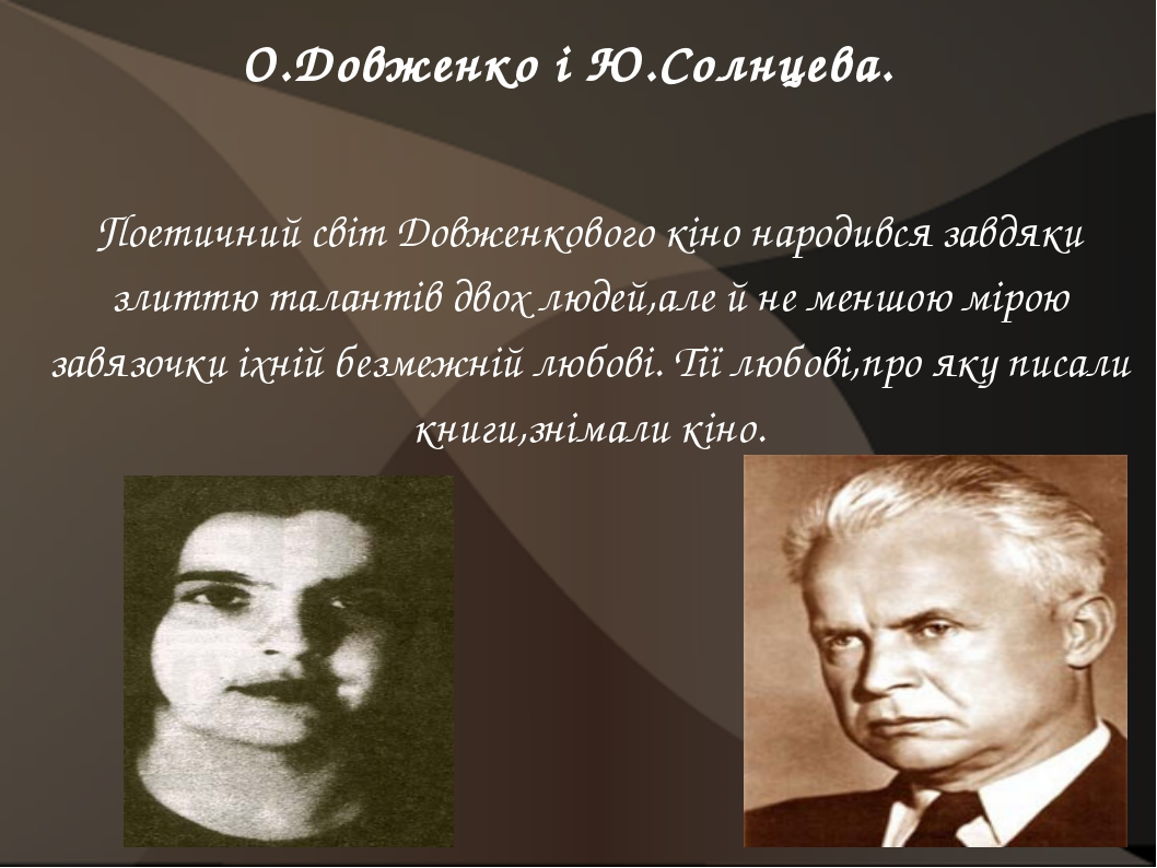 Поетичний світ Довженкового кіно народився завдяки злиттю талантів двох людей...