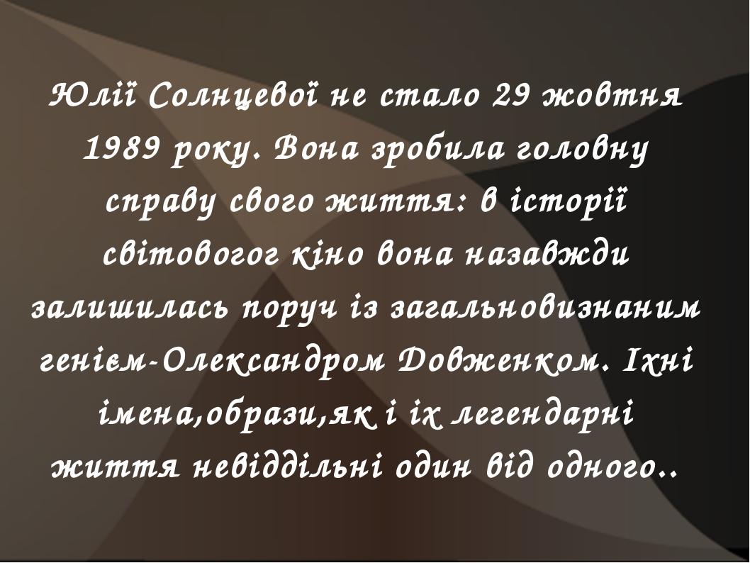 Юлії Солнцевої не стало 29 жовтня 1989 року. Вона зробила головну справу свог...