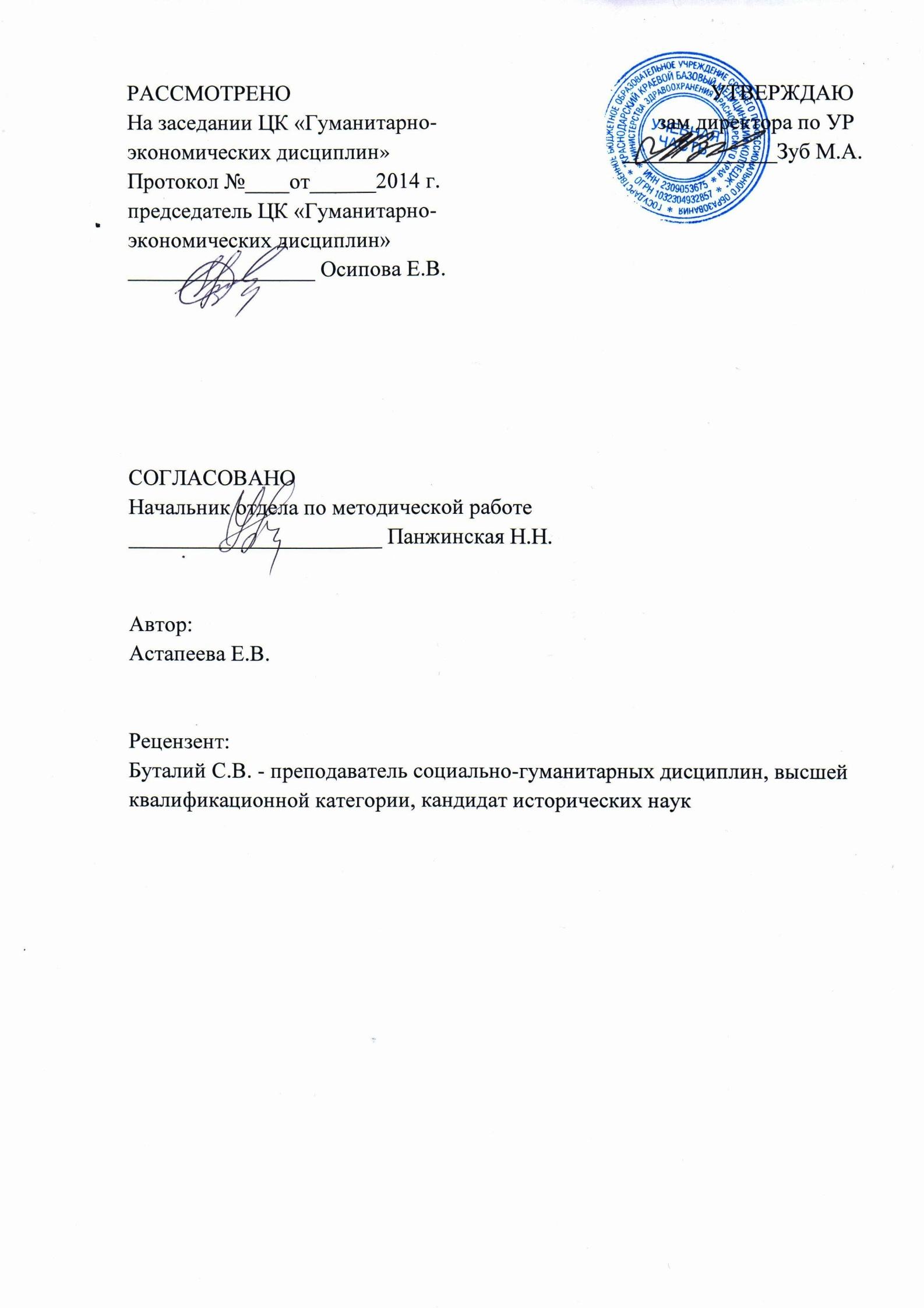H:\Documents and Settings\Преподаватель\Мои документы\Panasonic\MFS\Scan\20150324_194544.jpg