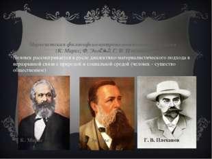 Марксистская философско-антропологическая концепция (К. Маркс, Ф. Энгельс, Г.