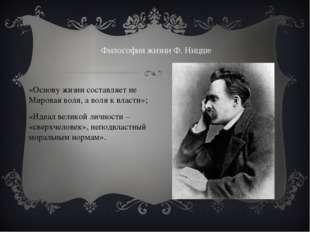 Философия жизни Ф. Ницше «Основу жизни составляет не Мировая воля, а воля к в