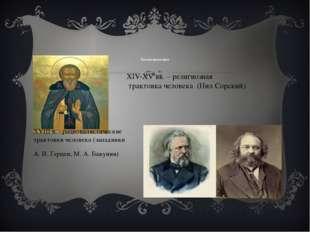 Русская философия XIV-XV вв. – религиозная трактовка человека (Нил Сорский) X