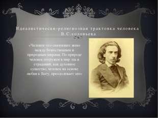 Идеалистически-религиозная трактовка человека В.С.соловьева «Человек-это связ