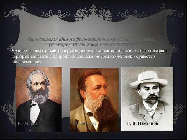 Марксистская философско-антропологическая концепция (К. Маркс, Ф. Энгельс, Г....