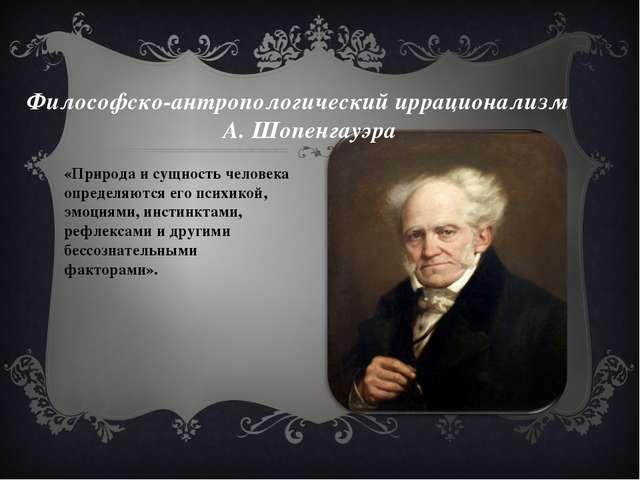 Философско-антропологический иррационализм А. Шопенгауэра «Природа и сущность...