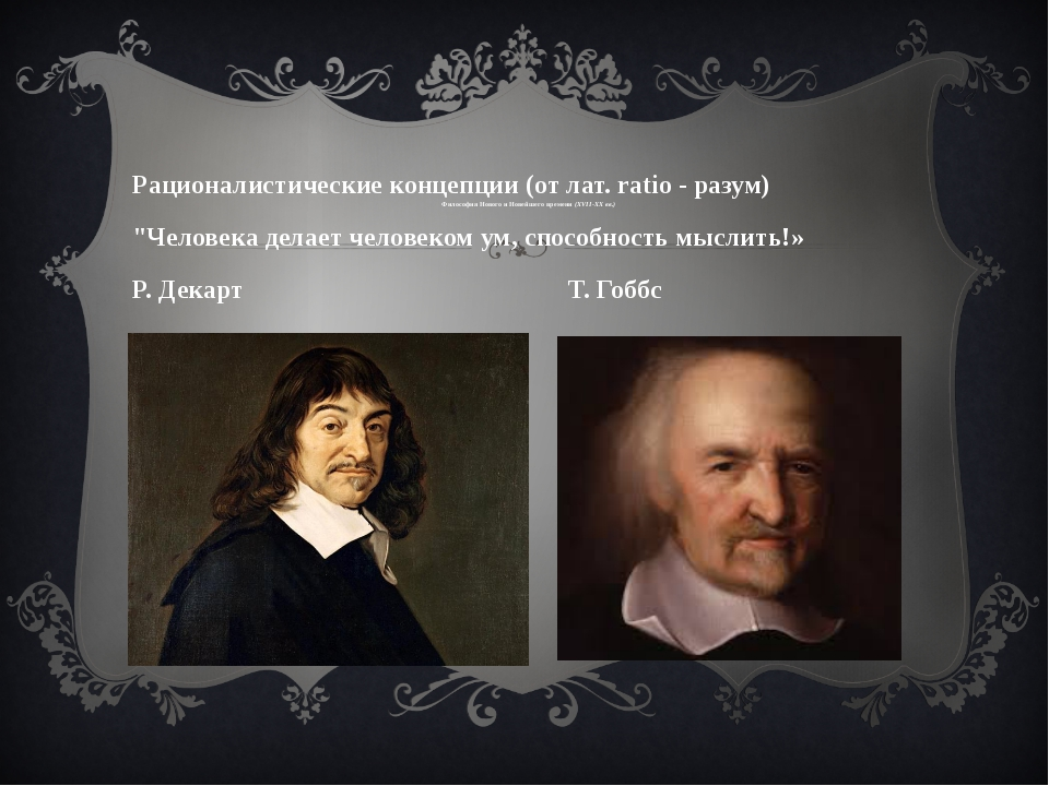 Философия Нового и Новейшего времени (XVII-XX вв.) Рационалистические концеп...