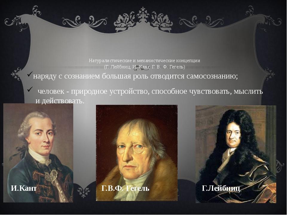 Натуралистические и механистические концепции (Г. Лейбниц, И. Кант, Г. В. Ф....