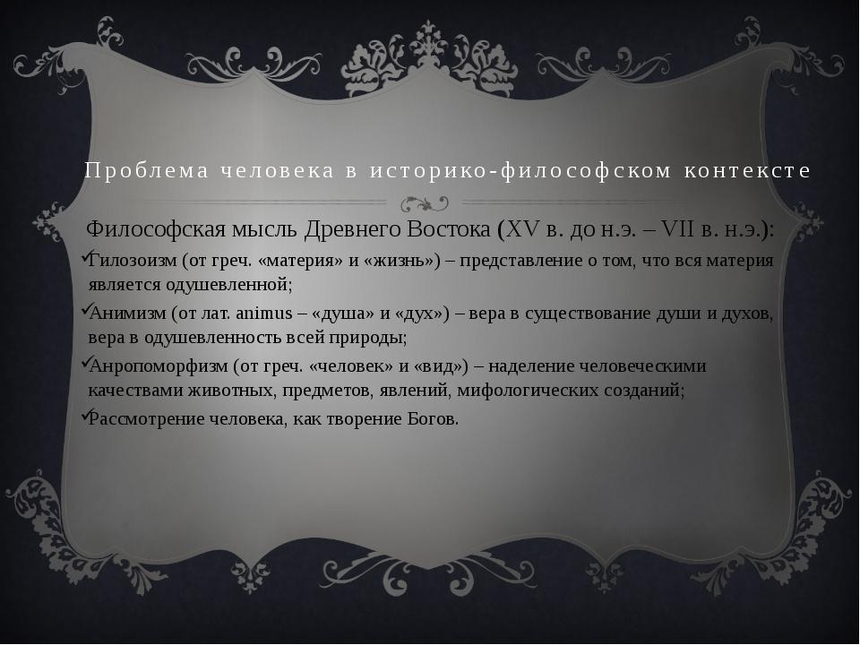 Проблема человека в историко-философском контексте Философская мысль Древнего...
