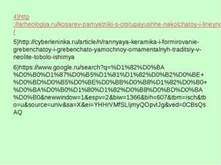 4)http://arheologija.ru/kosarev-pamyatniki-s-otstupayushhe-nakolchatoy-i-line