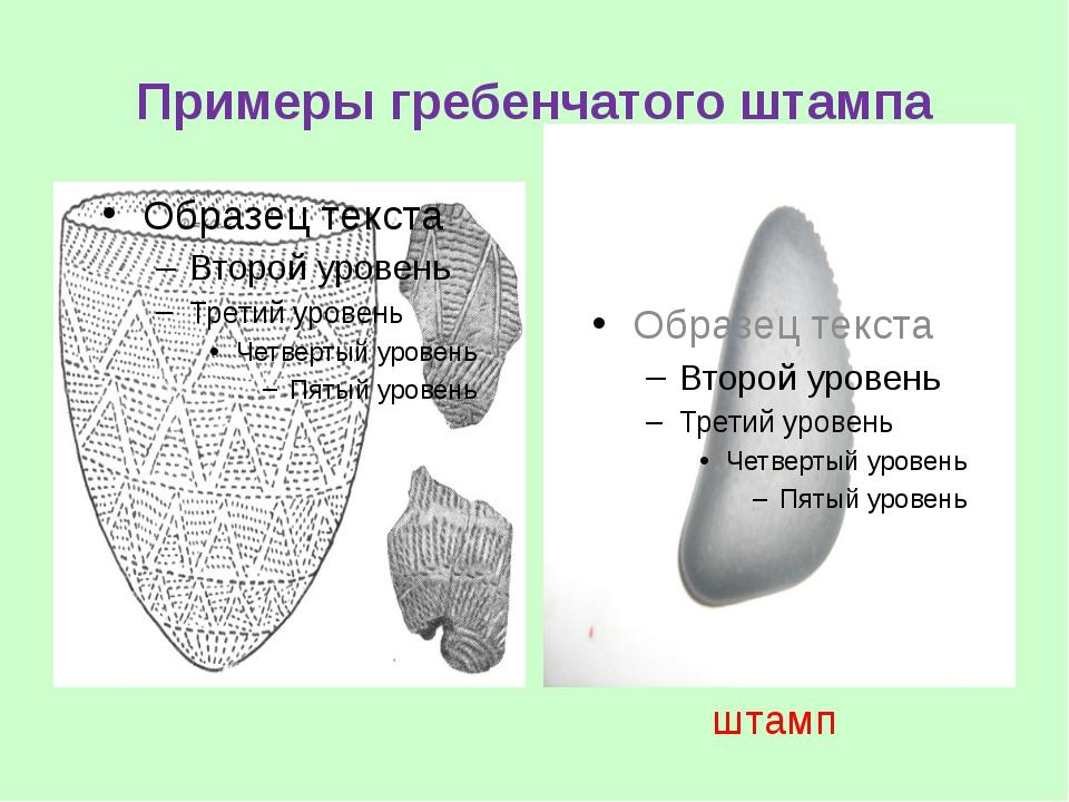 Примеры гребенчатого штампа штамп