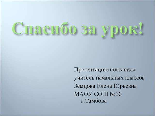 Презентацию составила учитель начальных классов Земцова Елена Юрьевна МАОУ СО...