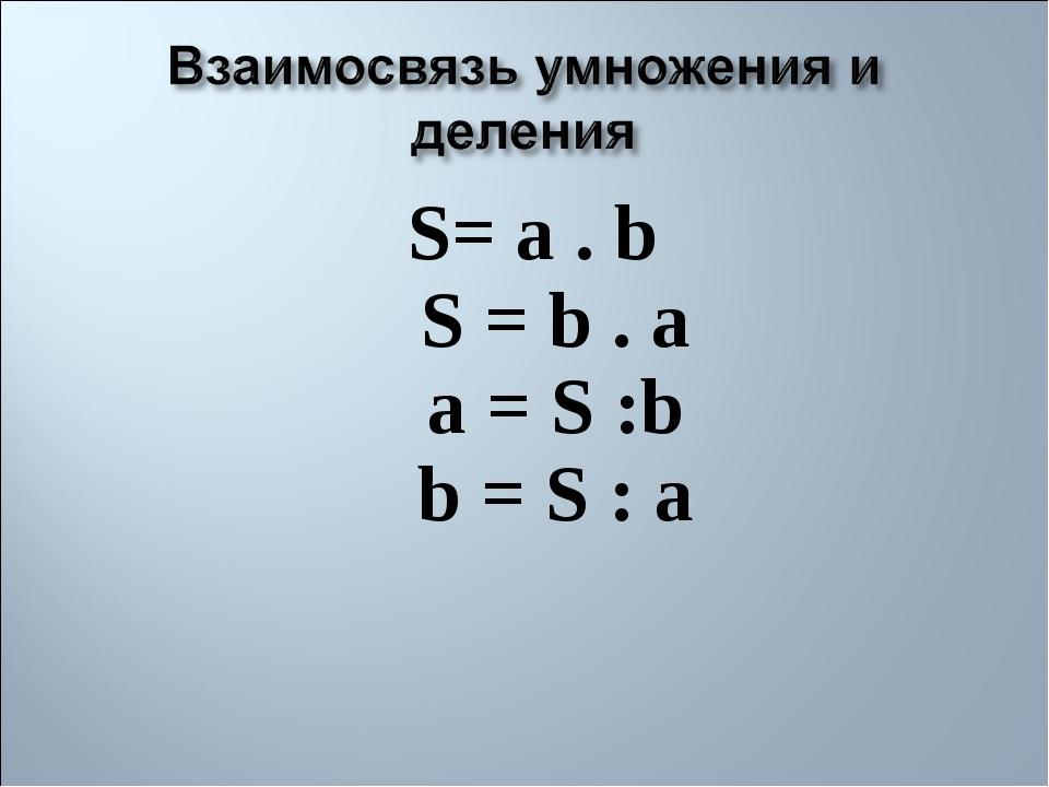 S= a . b S = b . a a = S :b b = S : a
