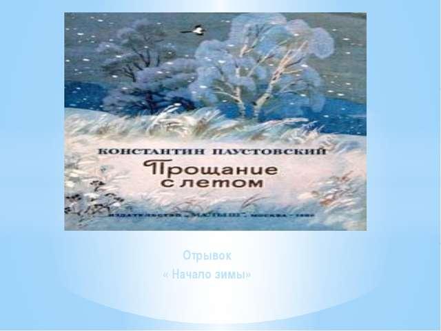 Отрывок « Начало зимы»