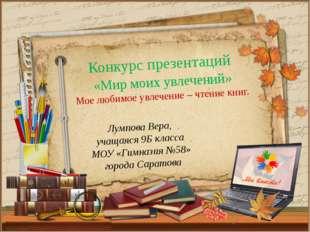 Лумпова Вера, учащаяся 9Б класса МОУ «Гимназия №58» города Саратова Конкурс п