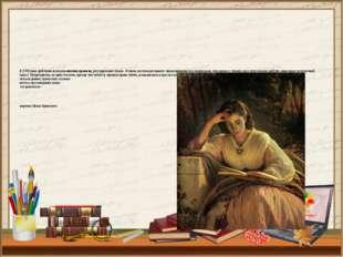 В XVIII веке действовали весьма жесткие правила, регулирующие чтение. В таком