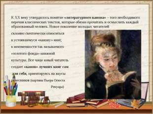 К XX веку утвердилось понятие «литературного канона» – того необходимого пер