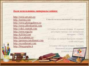 Были использованы материалы сайтов: http://www.art-pics.ru http://luxfon.com