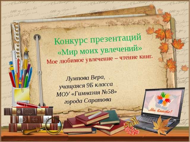 Лумпова Вера, учащаяся 9Б класса МОУ «Гимназия №58» города Саратова Конкурс п...