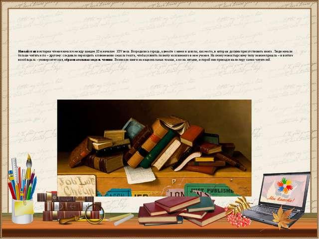 Новый этап в истории чтения начался между концом XI и началом XIV века. Возро...