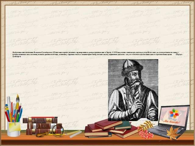 Изобретение книгопечатания Иоганном Гутенбергом в XV веке многократно увеличи...