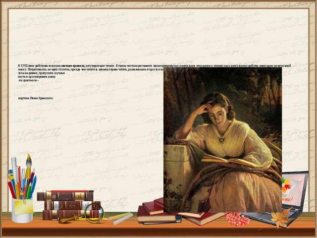 В XVIII веке действовали весьма жесткие правила, регулирующие чтение. В таком...