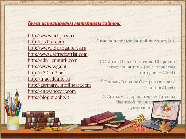 Были использованы материалы сайтов: http://www.art-pics.ru http://luxfon.com...