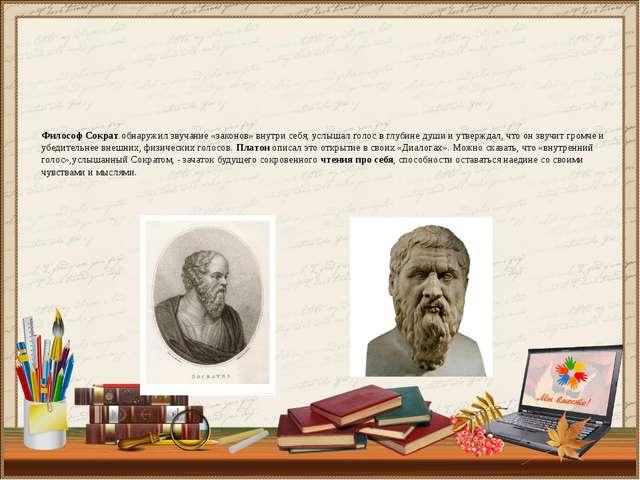 Философ Сократ обнаружил звучание «законов» внутри себя, услышал голос в глуб...