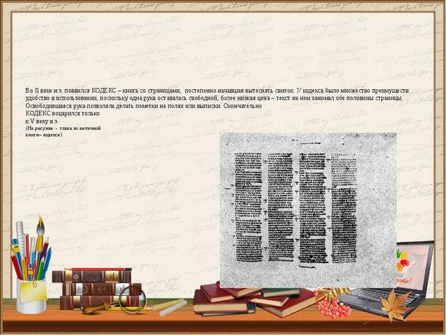 Во II веке н.э. появился КОДЕКС – книга со страницами, постепенно начавшая вы...