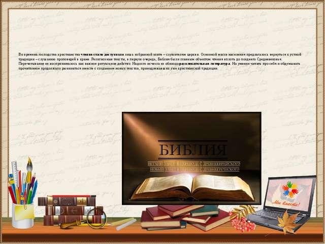 Во времена господства христианства чтение стало доступным лишь избранной элит...