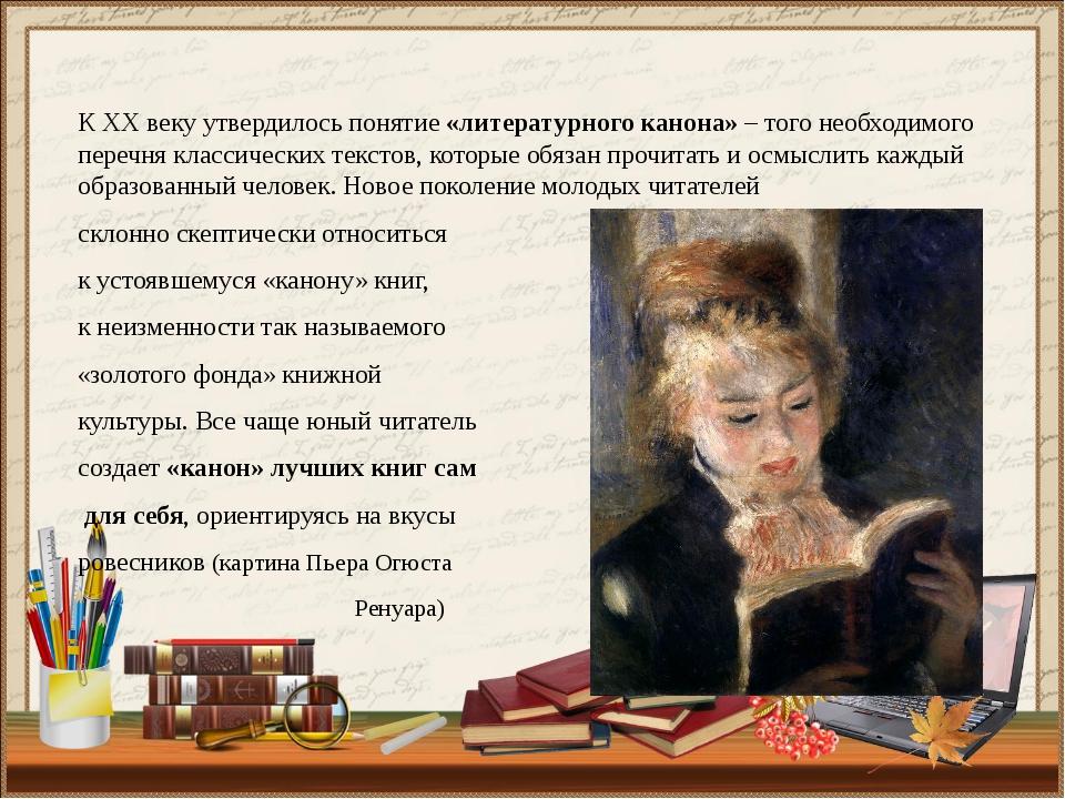 К XX веку утвердилось понятие «литературного канона» – того необходимого пер...