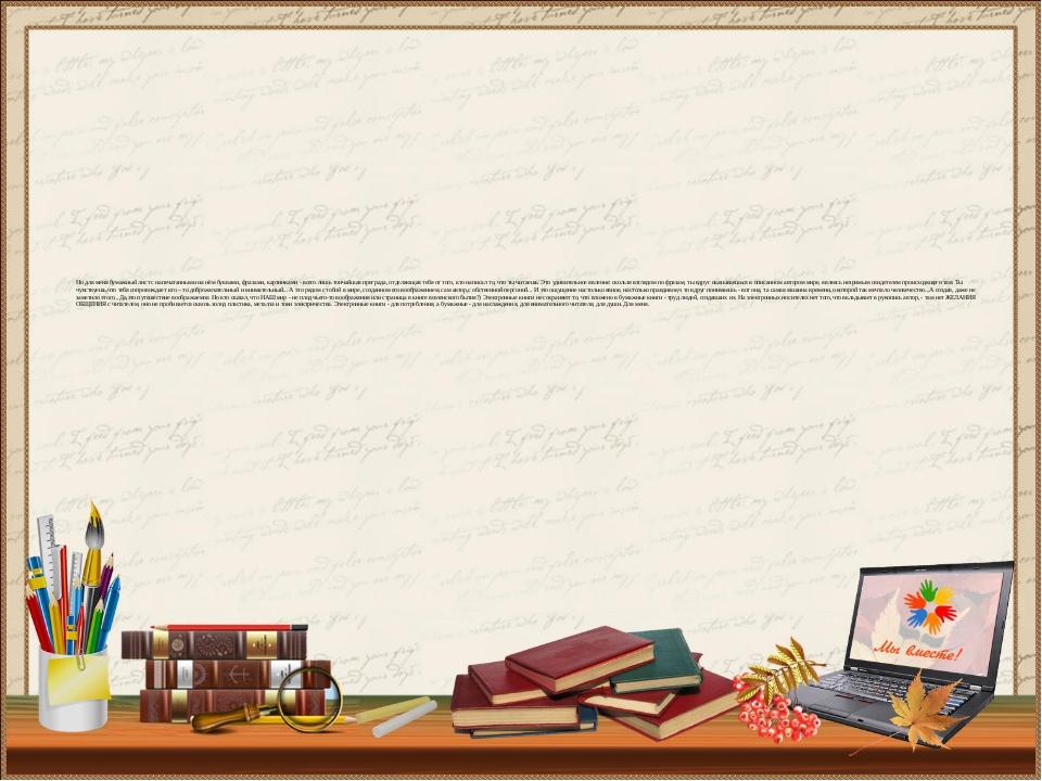 Но для меня бумажный лист с напечатанными на нём буквами, фразами, картинками...