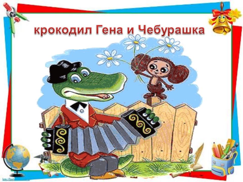Спасибо вера, картинка с днем рождения с крокодилом геной