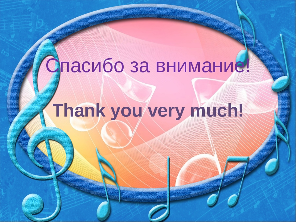 Спасибо за внимание! Thank you very much!