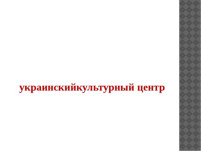 украинскийкультурный центр