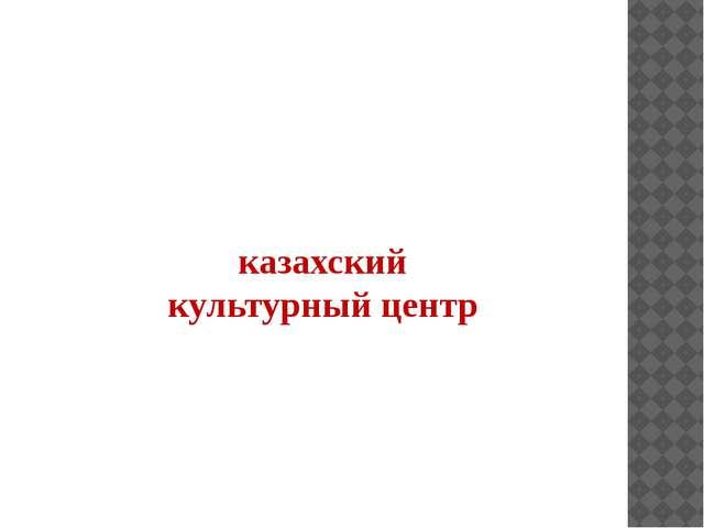 казахский культурный центр