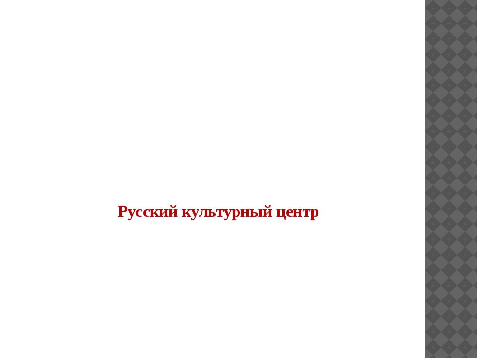 Русский культурный центр