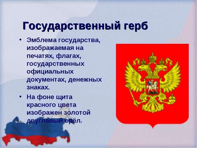 Государственный герб Эмблема государства, изображаемая на печатях, флагах, г...